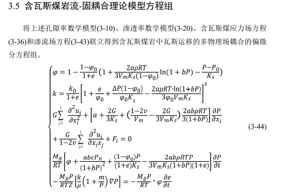 流固耦合方程组.png